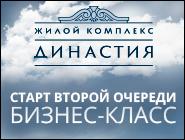 Квартиры бизнес-класса в ЖК «Династия» От 8,2 млн руб. Старт продаж. 300 м от